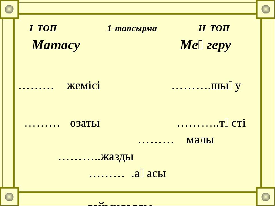 І ТОП 1-тапсырма ІІ ТОП Матасу Меңгеру ……… жемісі ……….шығу ……… озаты ………..т...