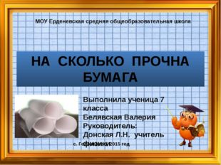 НА СКОЛЬКО ПРОЧНА БУМАГА Выполнила ученица 7 класса Белявская Валерия Руковод