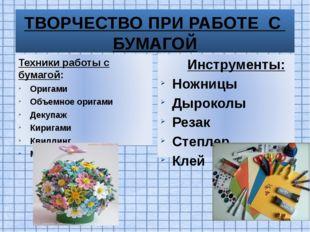 Техники работы с бумагой: Оригами Объемное оригами Декупаж Киригами Квиллинг