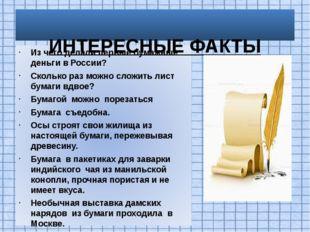 Из чего делали первые бумажные деньги в России? Сколько раз можно сложить лис