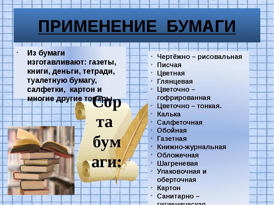 Из бумаги изготавливают: газеты, книги, деньги, тетради, туалетную бумагу, са...