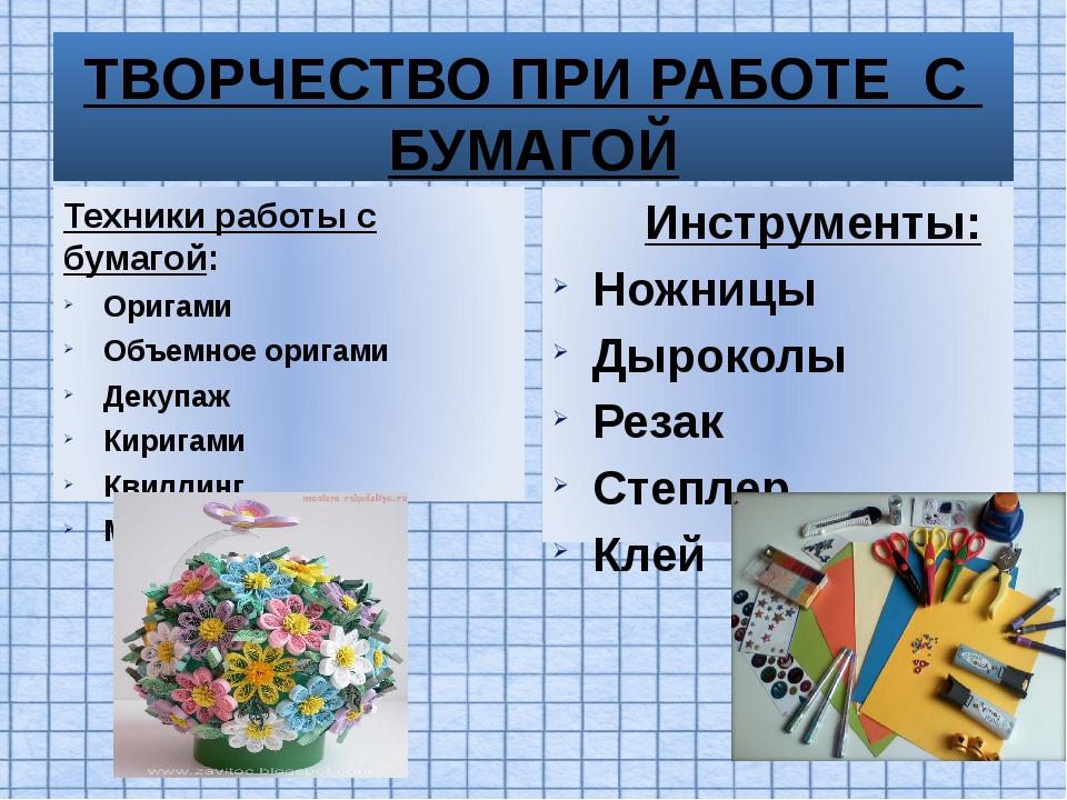 Техники работы с бумагой: Оригами Объемное оригами Декупаж Киригами Квиллинг...