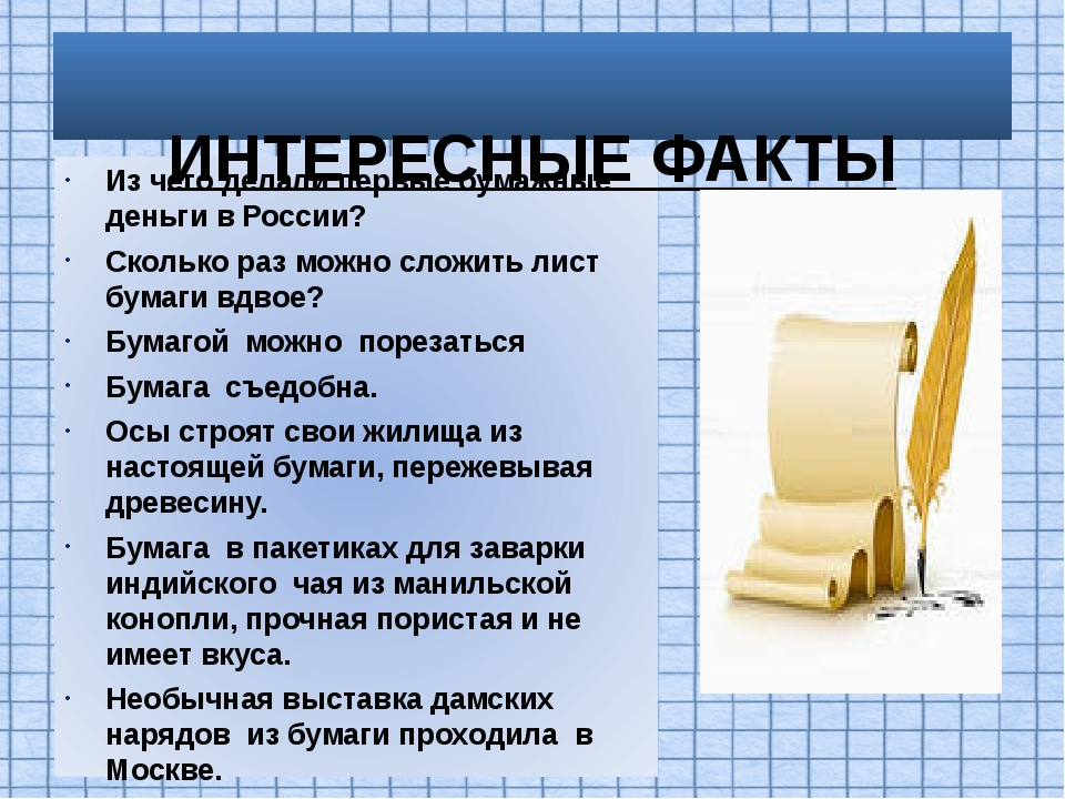 Из чего делали первые бумажные деньги в России? Сколько раз можно сложить лис...