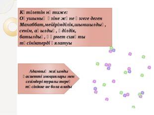 Күтілетін нәтиже: Оқушының өзіне және өзгеге деген Махаббат,мейірімділік,шынш