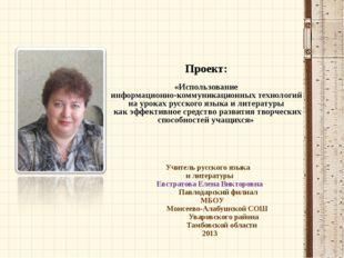 Учитель русского языка и литературы Евстратова Елена Викторовна Павлодарский