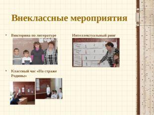 Внеклассные мероприятия Викторина по литературе Интеллектуальный ринг Классны