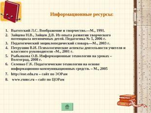 Информационные ресурсы: Выготский Л.С. Воображение и творчество.—М., 1991. За