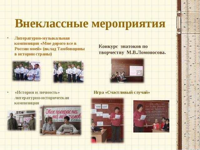 Внеклассные мероприятия Литературно-музыкальная композиция «Мне дорого все в...