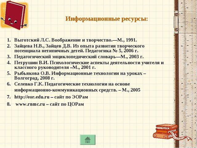 Информационные ресурсы: Выготский Л.С. Воображение и творчество.—М., 1991. За...