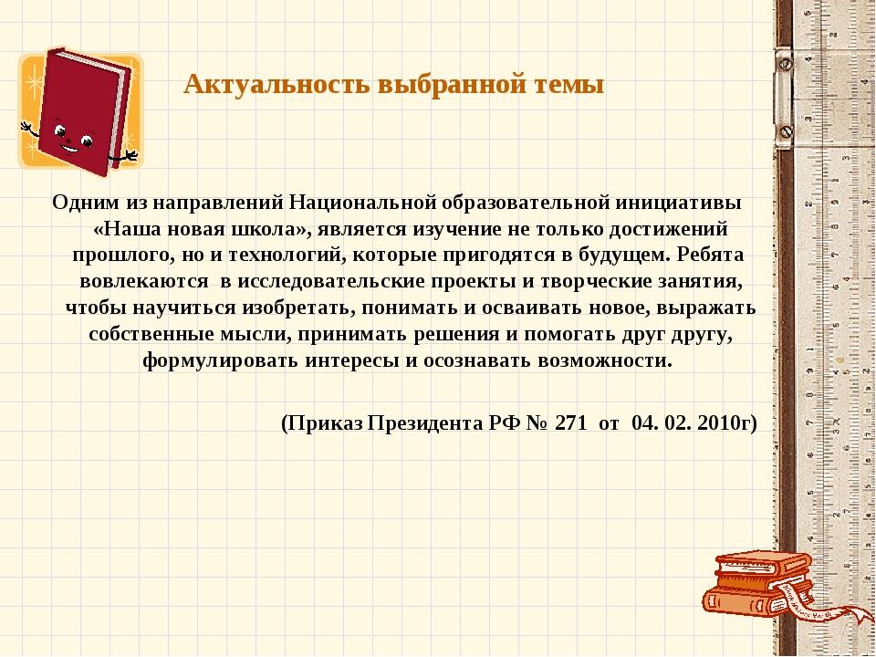 Актуальность выбранной темы Одним из направлений Национальной образовательной...