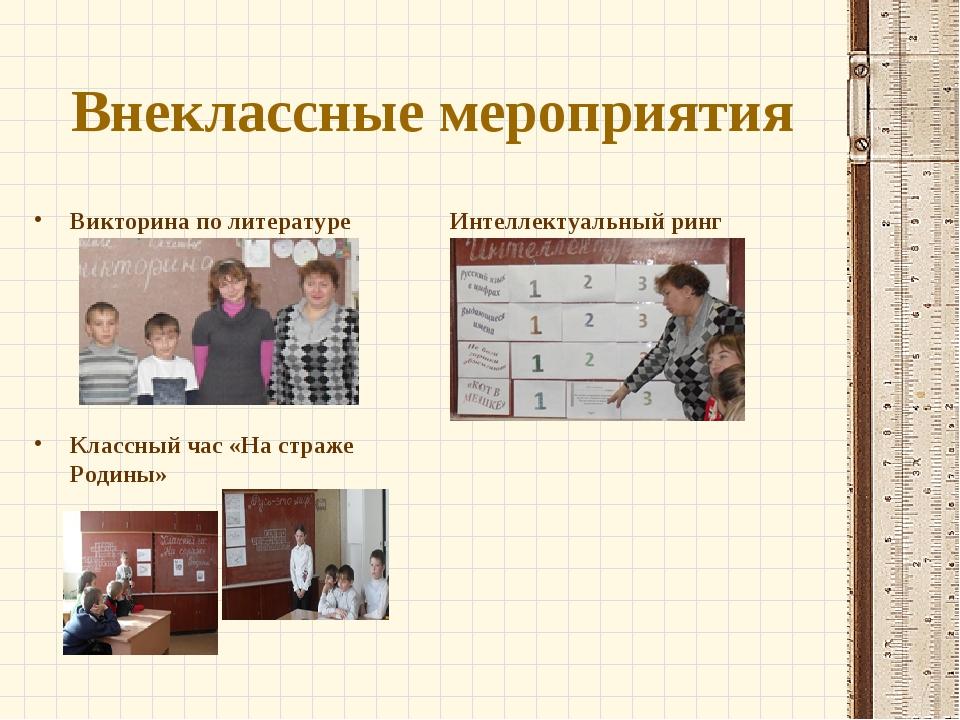 Внеклассные мероприятия Викторина по литературе Интеллектуальный ринг Классны...