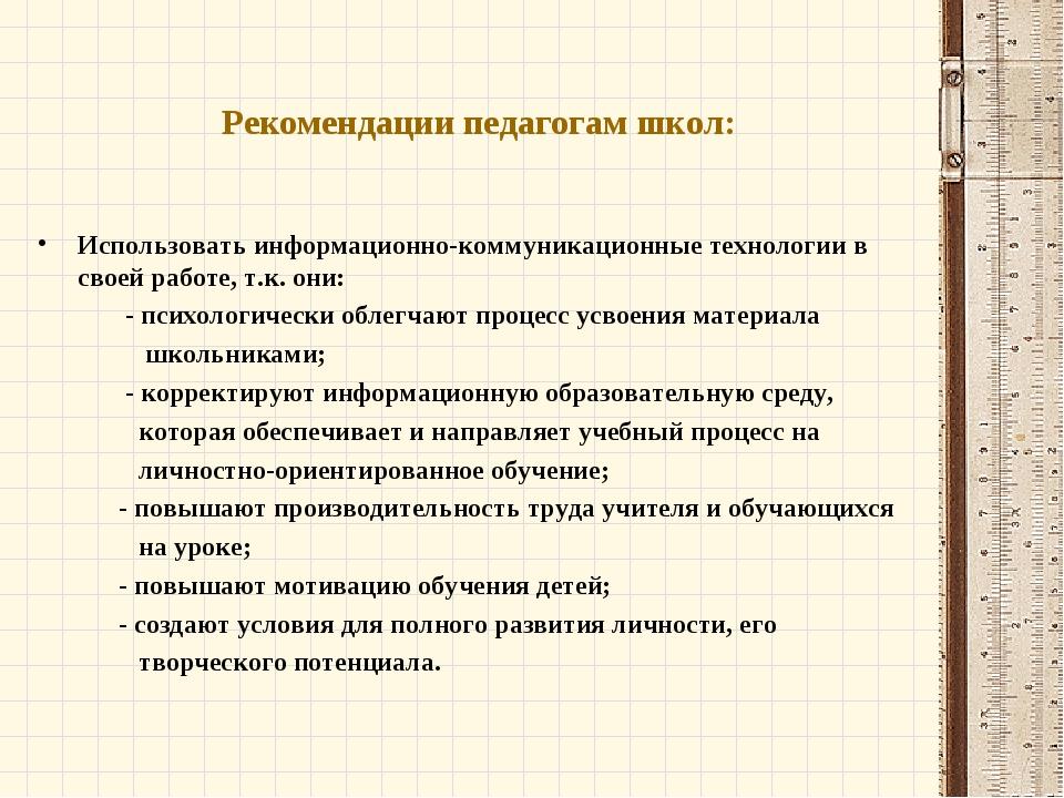 Рекомендации педагогам школ: Использовать информационно-коммуникационные техн...