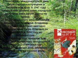 27 сентября - международный день Тигра. Зародился праздник в Хабаровском крае