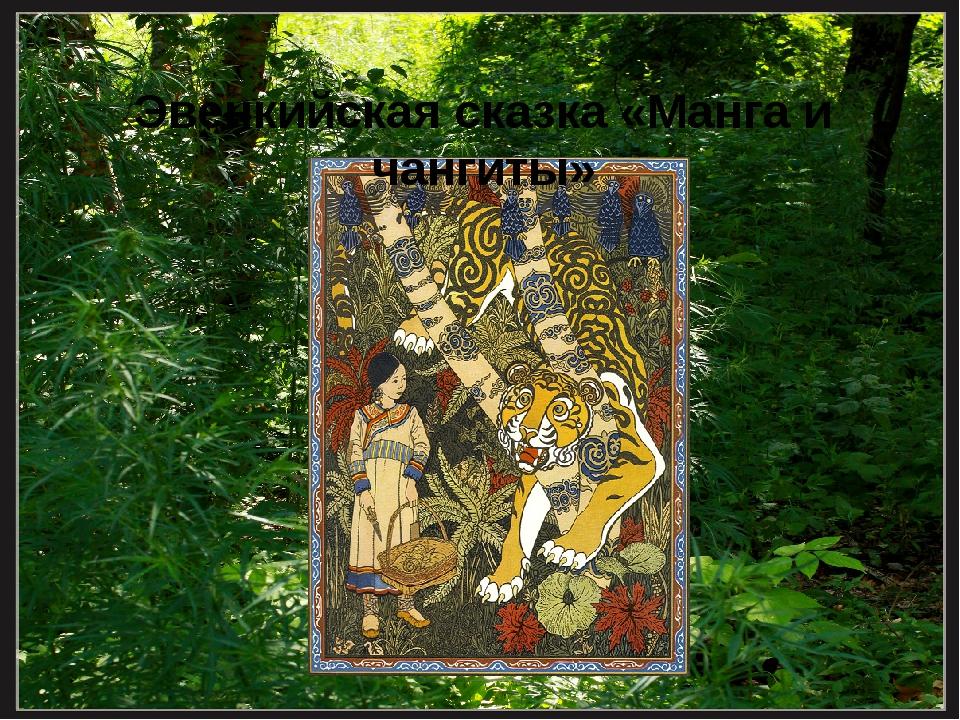 Эвенкийская сказка «Манга и чангиты»
