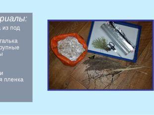 Материалы: -коробка из под конфет -мелкая галька -камни крупные -ножницы -кле