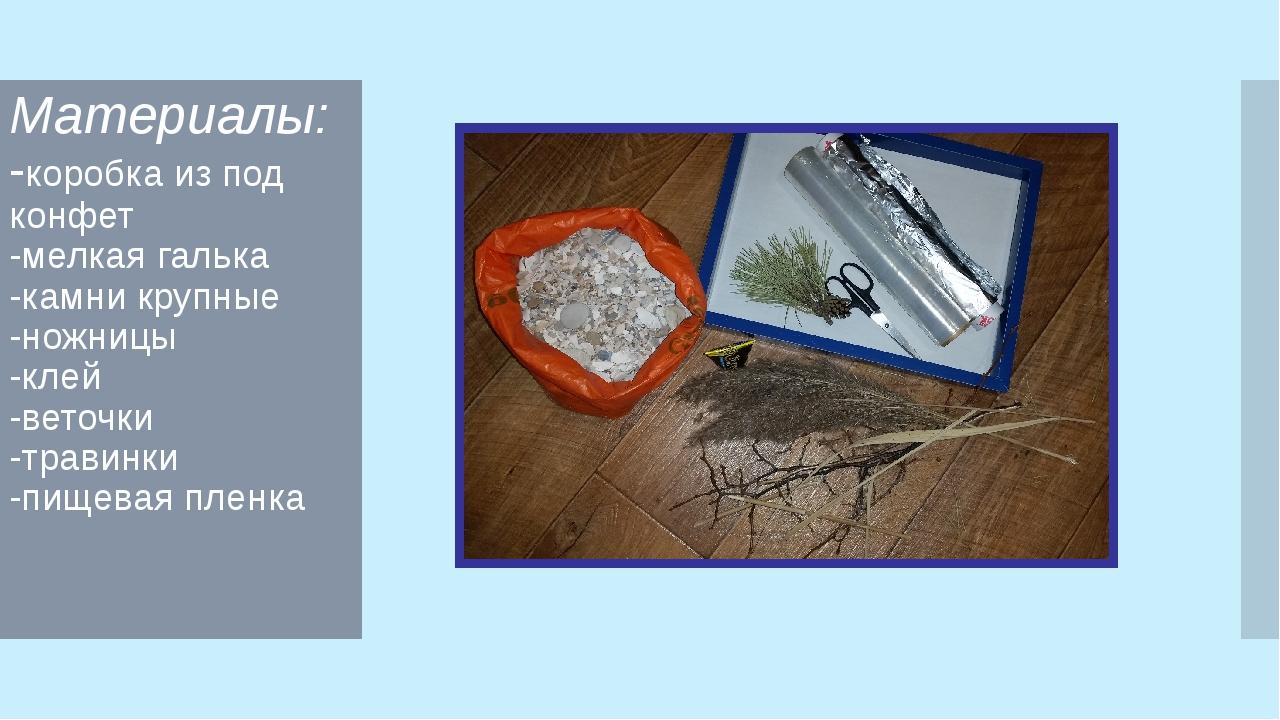Материалы: -коробка из под конфет -мелкая галька -камни крупные -ножницы -кле...