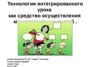 Технология интегрированного урока как средство осуществления меж предметных с