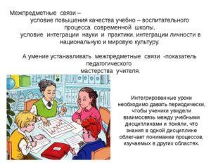 Межпредметные связи – условие повышения качества учебно – воспитательного п