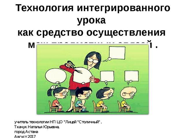 Технология интегрированного урока как средство осуществления меж предметных с...