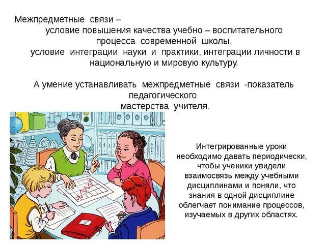 Межпредметные связи – условие повышения качества учебно – воспитательного п...