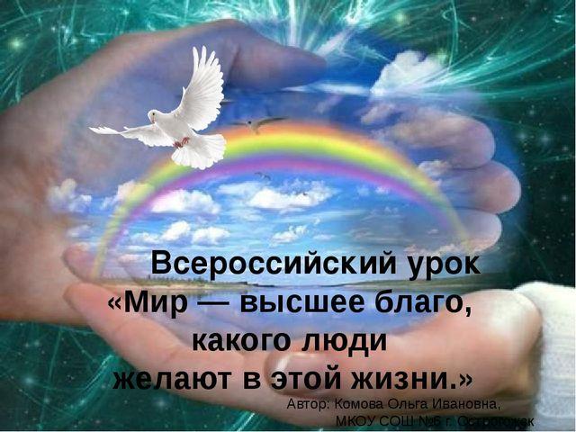 Всероссийский урок «Мир — высшее благо, какого люди желают в этой жизни.» Ав...