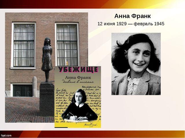 Анна Франк 12 июня1929— февраль1945