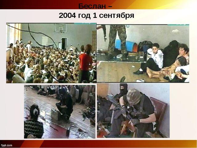 Беслан – 2004 год 1 сентября
