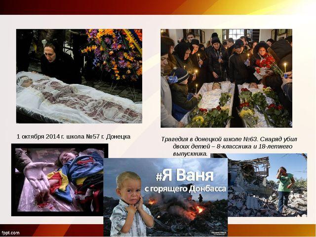 Трагедия в донецкой школе №63. Снаряд убил двоих детей – 8-классника и 18-лет...
