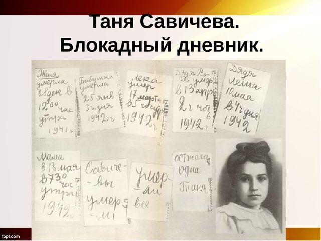 Таня Савичева. Блокадный дневник.