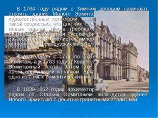 В 1764 году рядом с Зимним дворцом начинают строить здание Малого Эрмитажа дл