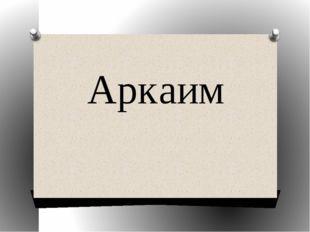 Аркаим