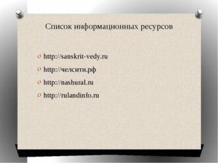 Список информационных ресурсов http://sanskrit-vedy.ru http://челсити.рф http