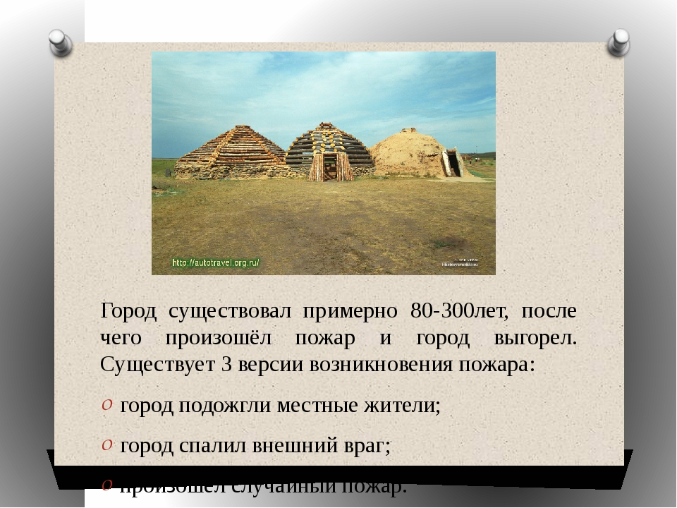 Город существовал примерно 80-300лет, после чего произошёл пожар и город выг...