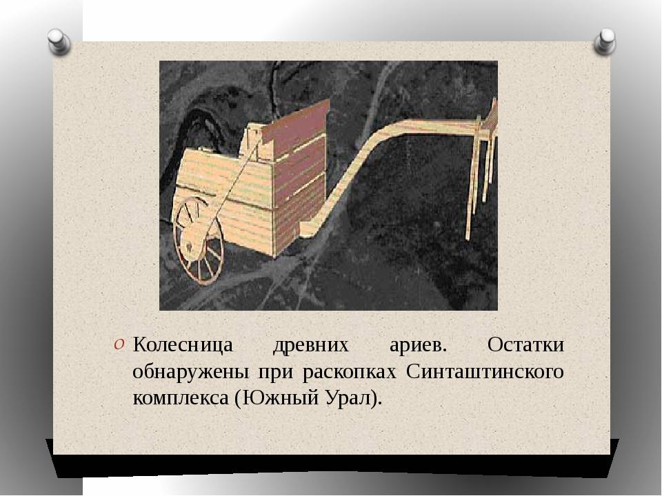 Колесница древних ариев. Остатки обнаружены при раскопках Синташтинского ком...