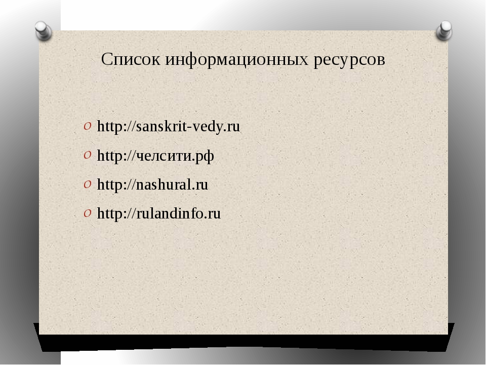 Список информационных ресурсов http://sanskrit-vedy.ru http://челсити.рф http...