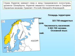 Площадь территории страны: 323758 квадратных километров. Численность населе