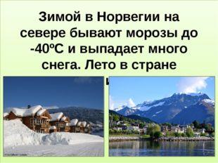 Зимой в Норвегии на севере бывают морозы до -40ºС и выпадает много снега. Ле