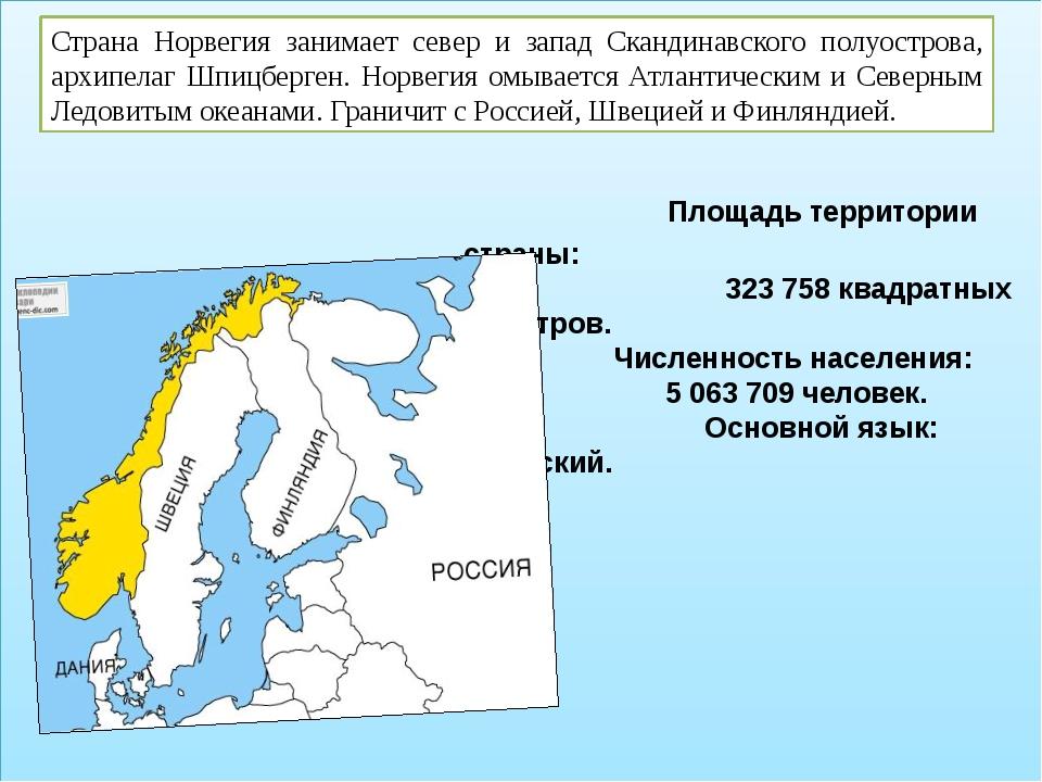 Площадь территории страны: 323758 квадратных километров. Численность населе...