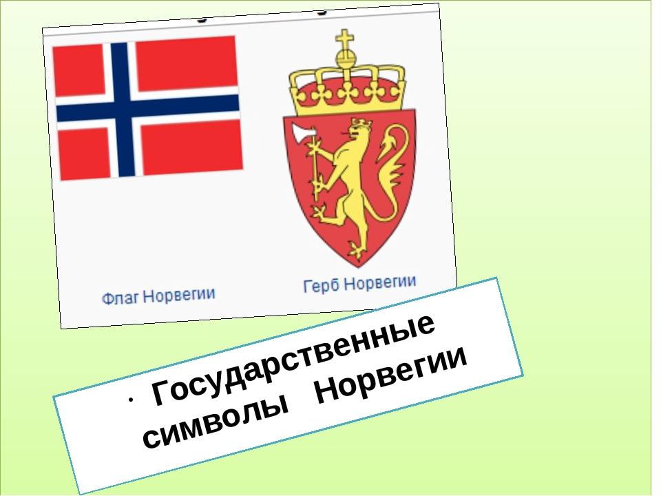 Государственные символы Норвегии