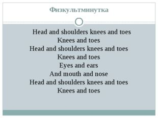 Физкультминутка Head and shoulders knees and toes Knees and toes Head and sho