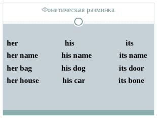 Фонетическая разминка her his its her name his name its name her bag his dog