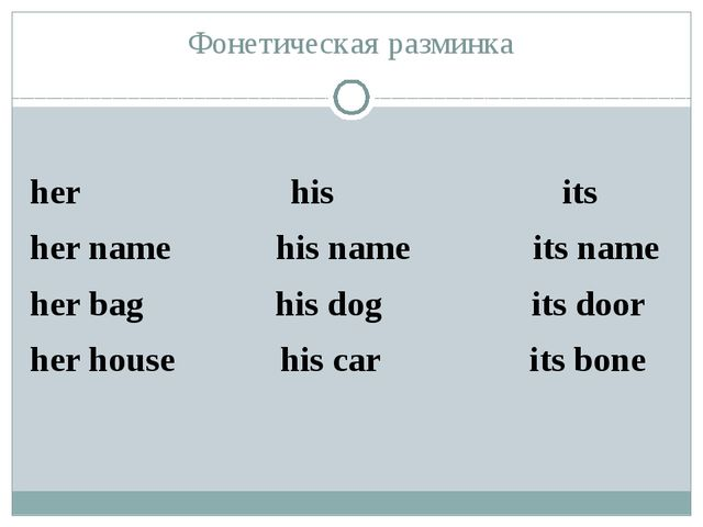 Фонетическая разминка her his its her name his name its name her bag his dog...