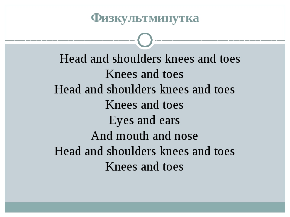 Физкультминутка Head and shoulders knees and toes Knees and toes Head and sho...