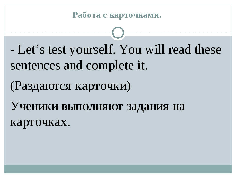Работа с карточками. - Let's test yourself. You will read these sentences and...