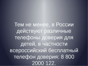 Тем не менее, в России действуют различные телефоны доверия для детей, в част