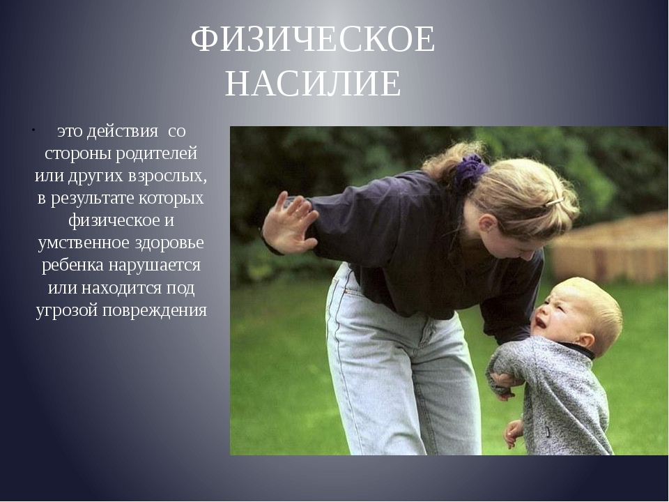ФИЗИЧЕСКОЕ НАСИЛИЕ это действия со стороны родителей илидругих взрослых, в...
