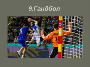 9.Гандбол