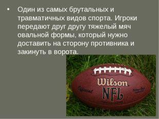 Один из самых брутальных и травматичных видов спорта. Игроки передают друг др