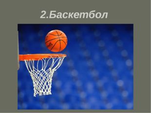 2.Баскетбол