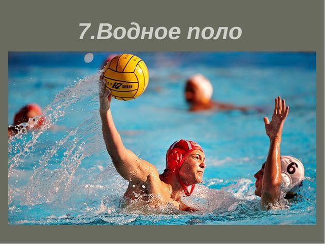 7.Водное поло